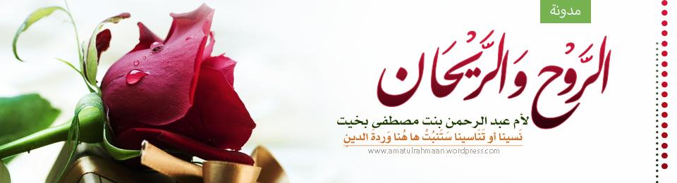 مدونة الروح والريحان لأم عبد الرحمن بنت مصطفى بخيت
